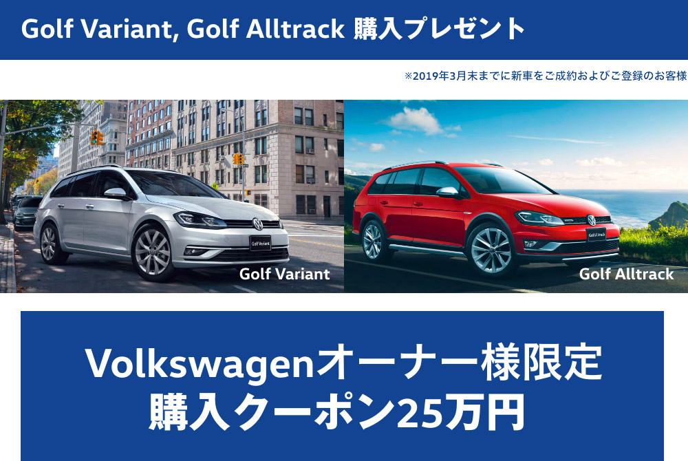 Golf Variant, Golf Alltrack 購入プレゼント