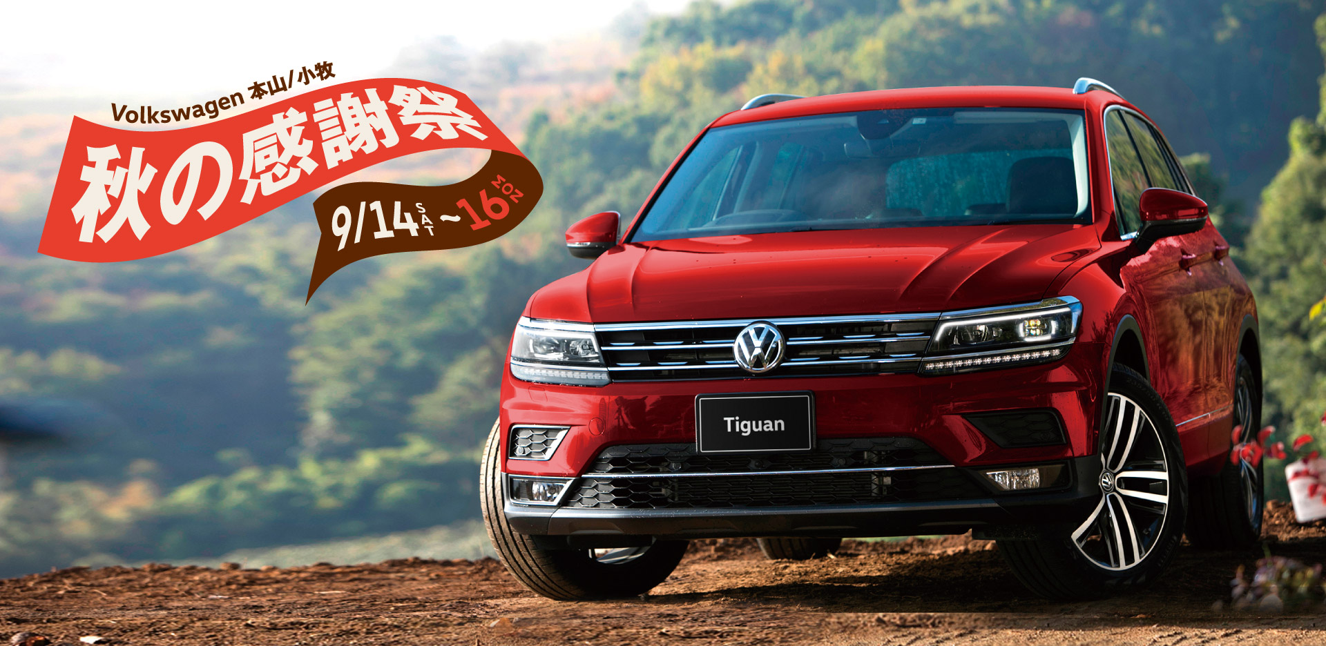 Volkswagen 小牧 秋の感謝祭